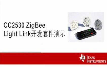 WCS-CC2530ZigBee+Light+Link开发套件演示