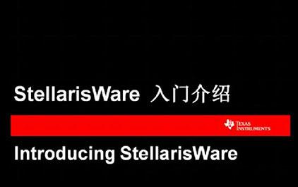 StellarisWare 入门介绍