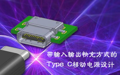 带输入输出快充方式的Type C移动电源设计