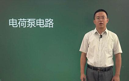 斩波电路(三) ——电荷泵电路