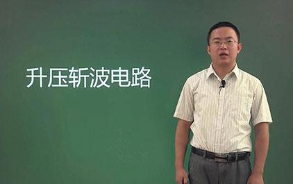 斩波电路(四) ——升压斩波电路原理