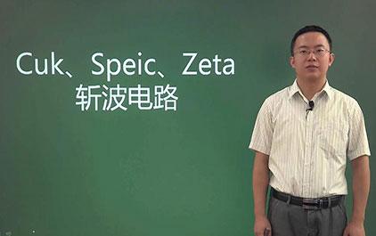 斩波电路(七) ——Cuk, Speic, Zeta斩波电路