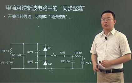 电流可逆斩波电路(二)