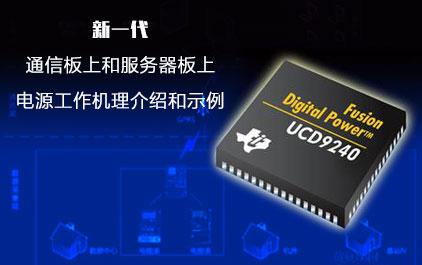 新一代通信板上和服务器板上电源工作机理介绍和示例