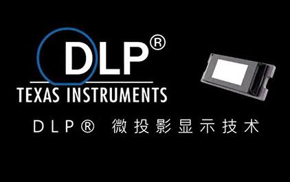 德州仪器 DLP®微投影显示技术精彩展示