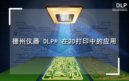 德州仪器 DLP®在3D打印中的应用