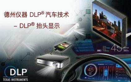德州仪器 DLP® 汽车技术 - DLP®抬头显示