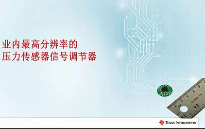 TI 感测技术方面的创新产品和设计(二) - 业内最高分辨率的压力传感器