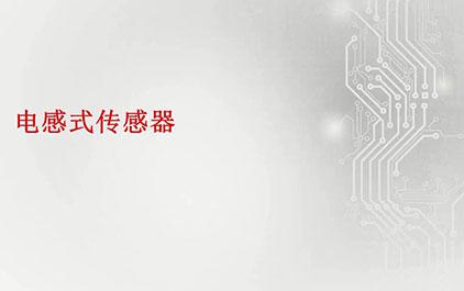 TI 感测技术方面的创新产品和设计(三) - 电感式传感器