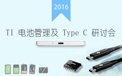 2016 TI 电池管理及Type C研讨会