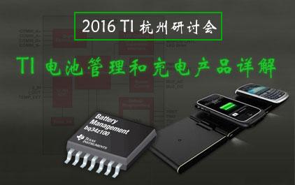 2016 TI 杭州研讨会 - TI 电池管理和充电产品详解
