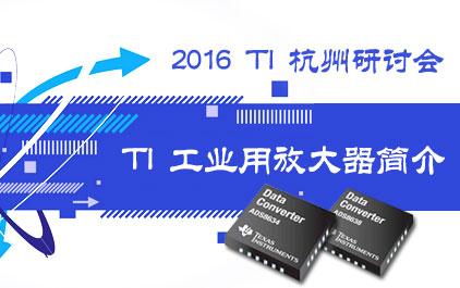 2016 TI 杭州研讨会 - TI 工业用放大器简介