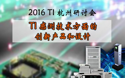 2016 TI 杭州研讨会 - TI 感测技术方面的创新产品和设计