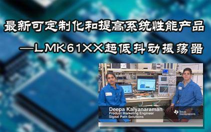 最新可定制化和提高系统性能产品—LMK61XX超低抖动振荡器