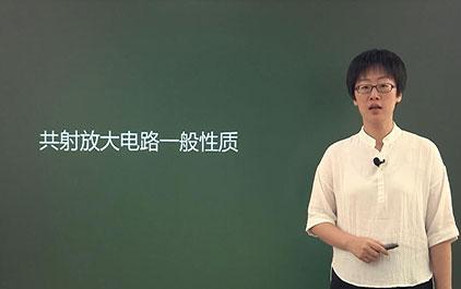 3.3.1共射放大电路一般性质