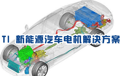 A.TI 新能源汽车电机解决方案