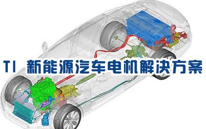 TI 新能源汽车电机解决方案
