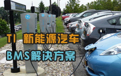 TI 新能源汽车BMS解决方案