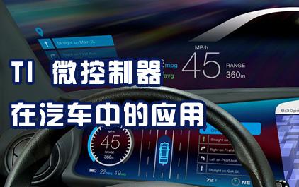 TI 微控制器在汽车中的应用
