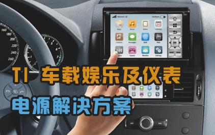 TI 车载娱乐及仪表电源解决方案