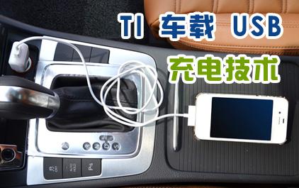 TI 车载 USB 充电技术