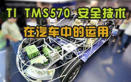 TI TMS570 安全技术在汽车中的运用