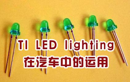 TI LED lighting在汽车中的运用