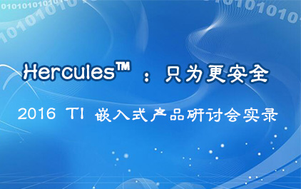 Hercules™ :只为更安全_2016 TI 嵌入式产品研讨会实录