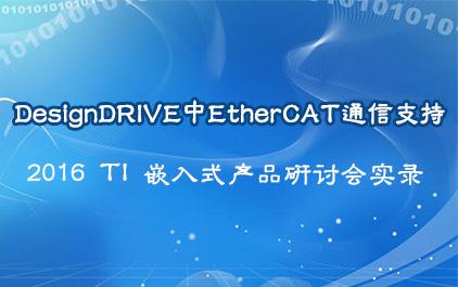DesignDRIVE中EtherCAT通信支持_2016 TI 嵌入式产品研讨会实录