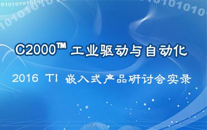 C2000™工业驱动与自动化_2016 TI 嵌入式产品研讨会实录