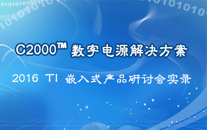 C2000™数字电源解决方案_2016 TI 嵌入式产品研讨会实录