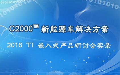 C2000™新能源车解决方案_2016 TI 嵌入式产品研讨会实录