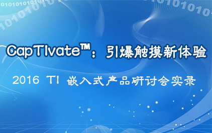 CapTIvate™:引爆触摸新体验_2016 TI 嵌入式产品研讨会实录