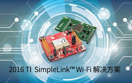 2016 TI  SimpleLink™ Wi-Fi 解决方案