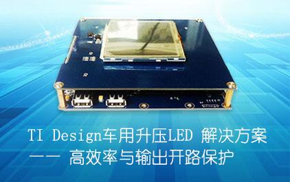 TI Design车用升压LED 解决方案 -- 高效率与输出开路保护