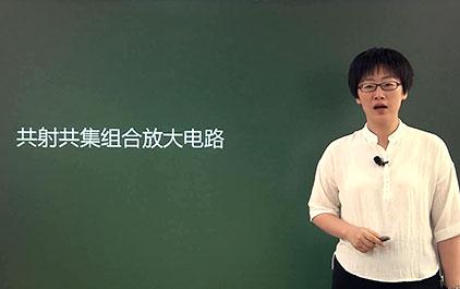 3.5.5共射共集组合放大电路