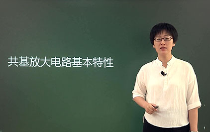 3.6.1共基放大电路基本特性