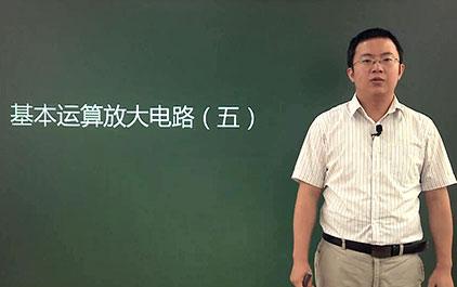 4.1.5积分和微分运算电路