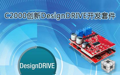C2000创新DesignDRIVE开发套件