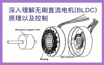 深入理解无刷直流电机(BLDC)原理以及控制