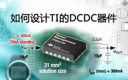如何设计TI的DC/DC器件