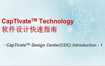 CapTIvate Technology软件设计快速指南(二) - CapTIvate软件设计中心(CDC)介绍1