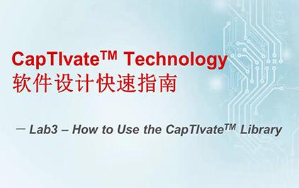 CapTIvate Technology软件设计快速指南(八) - 实验三 如何使用CapTIvate软件库