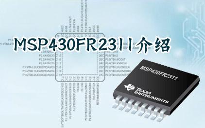 MSP430FR2311介绍