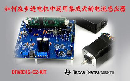如何在步进电机中运用集成式的电流感应器