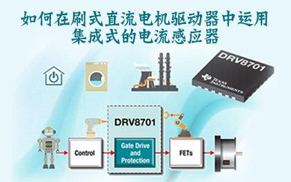 如何在刷式直流电机驱动器中运用集成式的电流感应器