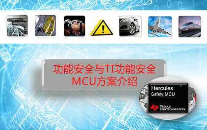 功能安全与TI功能安全MCU方案介绍