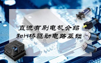 直流有刷电机介绍和H桥驱动电路基础