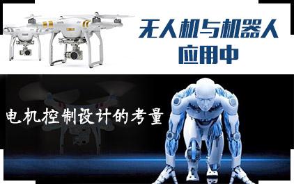 无人机与机器人应用中电机控制设计的考量