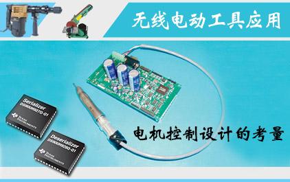 无线电动工具应用中电机控制设计的考量